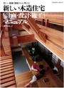 新しい木造住宅「計画・設計++