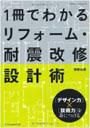 一冊でわかるリフォーム・耐震+