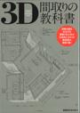 3D間取りの教科書 作品集