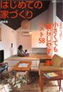 この画像には alt 属性が指定されておらず、ファイル名は はじめての家づくり-特装版-小さくても「暮らしやすい家」ベスト58.jpg です